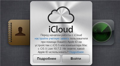 iCloud теперь на русском! - All about Apple