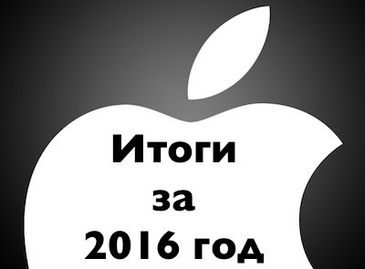 Итоги от Apple за 2016 год... - All about Apple