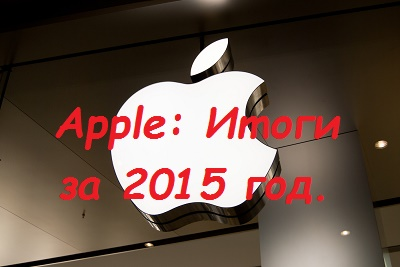 Apple: Итоги 2015 - All about Apple