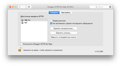 Paragon NTFS for Mac 14 - Все об Apple