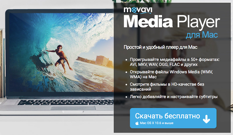 Movavi Media Player 2.0 - Все об Apple