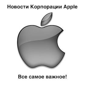 Apple последние новости на malroz.ru